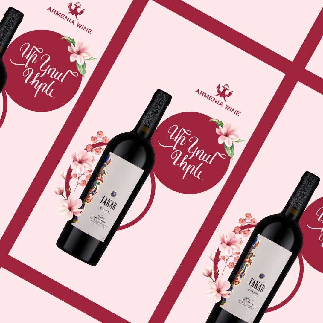 Наружная реклама Armenia Wine